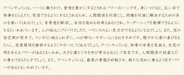 アベンチュリン・水晶(クォーツ)の文章2