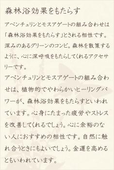 アベンチュリン・モスアゲート・水晶(クォーツ)の文章1
