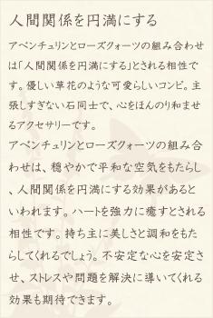 アベンチュリン・ローズクォーツ・水晶(クォーツ)の文章1