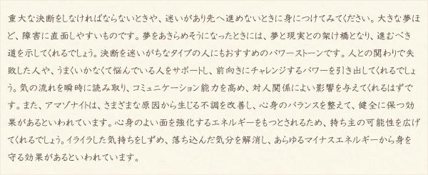 アマゾナイト・水晶(クォーツ)の文章2