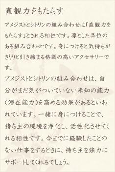 アメジスト・シトリン・水晶(クォーツ)の文章1