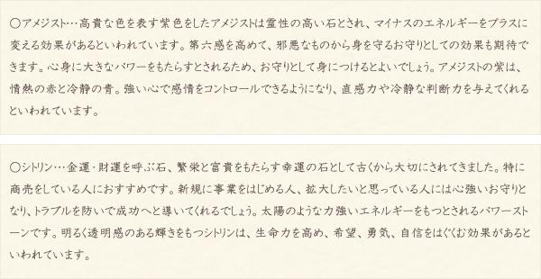アメジスト・シトリン・水晶(クォーツ)の文章2