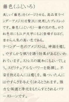 ラベンダーアメジスト・水晶(クォーツ)の文章1