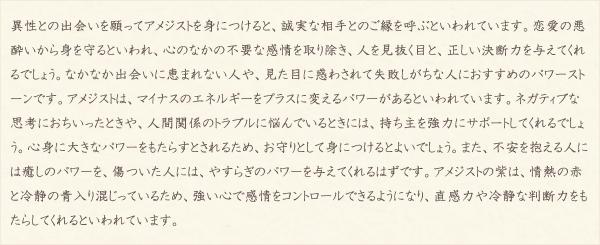 ラベンダーアメジスト・水晶(クォーツ)の文章2
