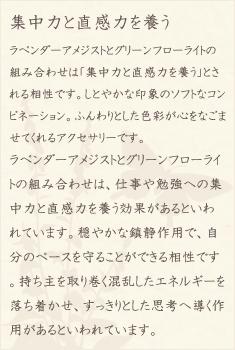 ラベンダーアメジスト・グリーンフローライト・水晶(クォーツ)の文章1