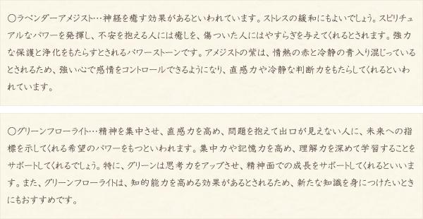 ラベンダーアメジスト・グリーンフローライト・水晶(クォーツ)の文章2