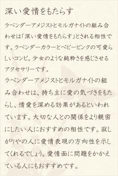 ラベンダーアメジスト・モルガナイト・水晶(クォーツ)の文章1