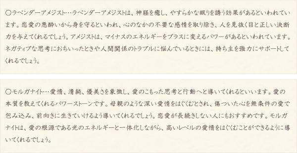 ラベンダーアメジスト・モルガナイト・水晶(クォーツ)の文章2