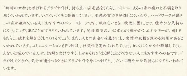 アラゴナイト・水晶(クォーツ)の文章2