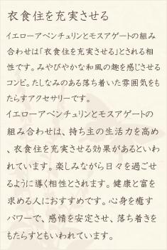 イエローアベンチュリン・モスアゲート・水晶(クォーツ)の文章1