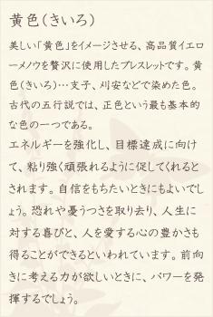 イエローメノウ・水晶(クォーツ)の文章1