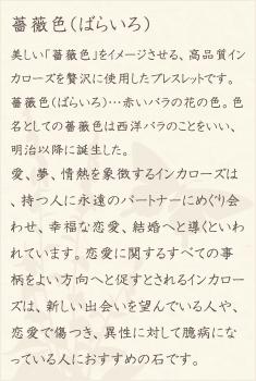 インカローズ・水晶(クォーツ)の文章1
