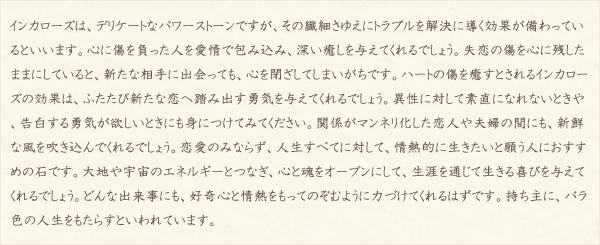 インカローズ・水晶(クォーツ)の文章2