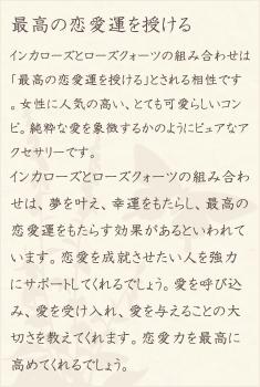 インカローズ・ローズクォーツ・水晶(クォーツ)の文章1