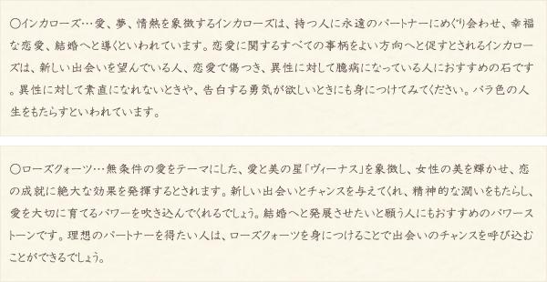 インカローズ・ローズクォーツ・水晶(クォーツ)の文章2