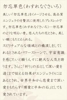 エンジェライト・水晶(クォーツ)の文章1