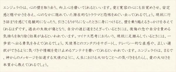 エンジェライト・水晶(クォーツ)の文章2