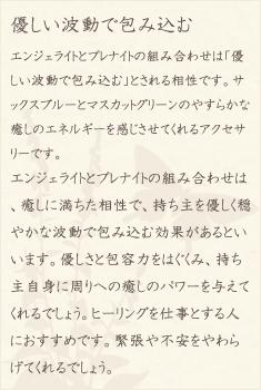 エンジェライト・プレナイト・水晶(クォーツ)の文章1