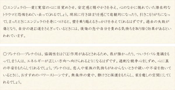 エンジェライト・プレナイト・水晶(クォーツ)の文章2