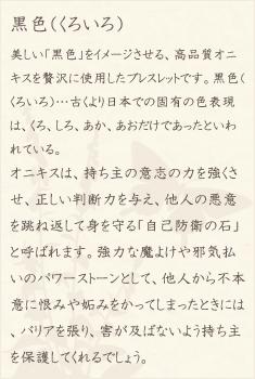 オニキス・水晶(クォーツ)の文章1