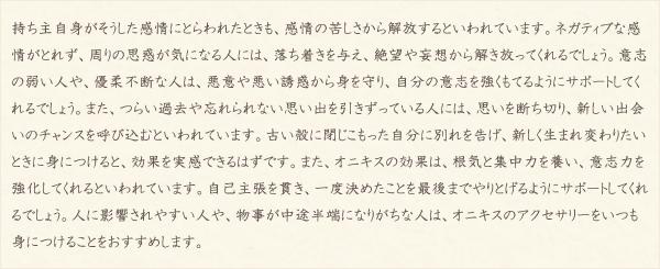 オニキス・水晶(クォーツ)の文章2