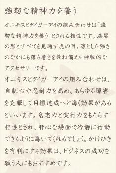 オニキス・タイガーアイ・水晶(クォーツ)の文章1