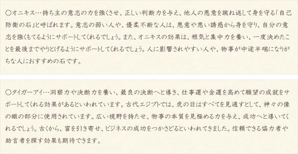 オニキス・タイガーアイ・水晶(クォーツ)の文章2