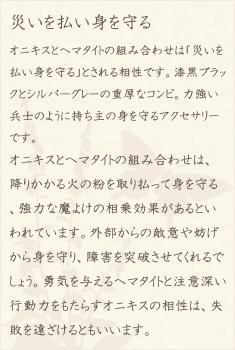 オニキス・ヘマタイト・水晶(クォーツ)の文章1