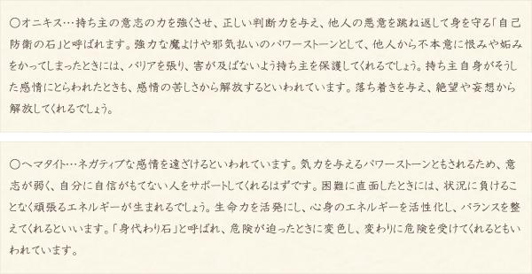 オニキス・ヘマタイト・水晶(クォーツ)の文章2