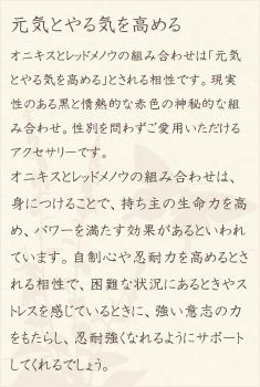 オニキス・レッドメノウ・水晶(クォーツ)の文章1