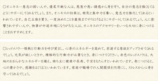 オニキス・レッドメノウ・水晶(クォーツ)の文章2