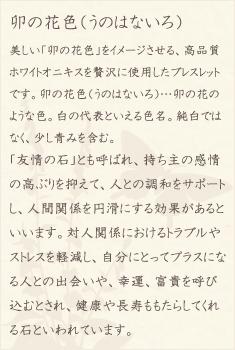 ホワイトオニキス・水晶(クォーツ)の文章1
