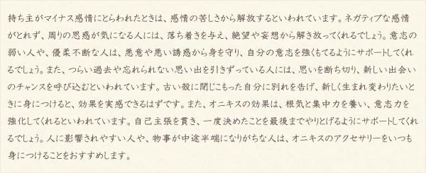 ホワイトオニキス・水晶(クォーツ)の文章2