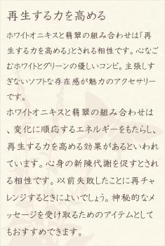ホワイトオニキス・翡翠・水晶(クォーツ)の文章1