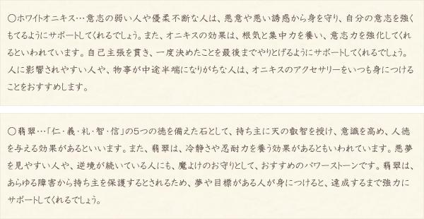 ホワイトオニキス・翡翠・水晶(クォーツ)の文章2