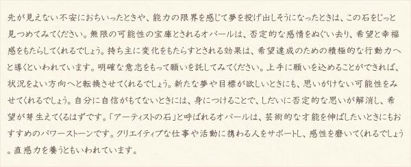 ホワイトオパール・水晶(クォーツ)の文章2