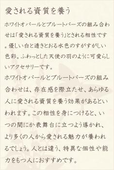 ホワイトオパール・ブルートパーズ・水晶(クォーツ)の文章1