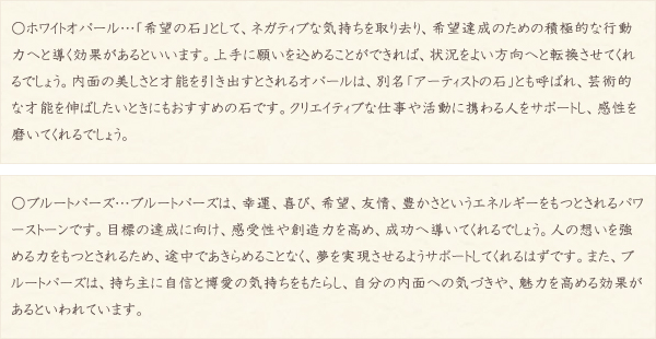 ホワイトオパール・ブルートパーズ・水晶(クォーツ)の文章2