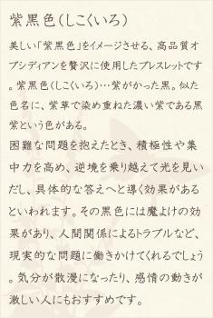 オブシディアン・水晶(クォーツ)の文章1