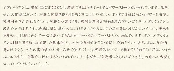 オブシディアン・水晶(クォーツ)の文章2