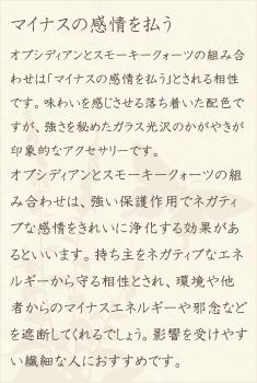 オブシディアン・スモーキークォーツ・水晶(クォーツ)の文章1