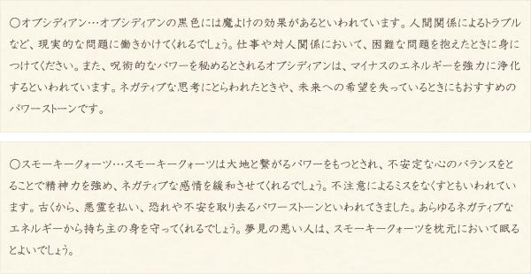 オブシディアン・スモーキークォーツ・水晶(クォーツ)の文章2