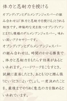 オブシディアン・ダルメシアンジャスパー・水晶(クォーツ)の文章1