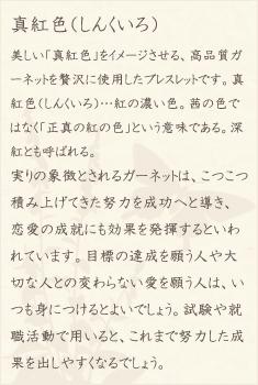 ガーネット・水晶(クォーツ)の文章1