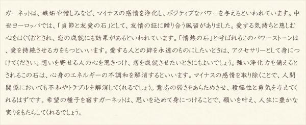 ガーネット・水晶(クォーツ)の文章2