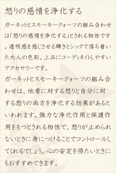 ガーネット・スモーキークォーツ・水晶(クォーツ)の文章1