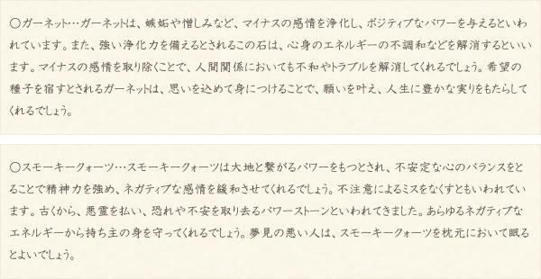 ガーネット・スモーキークォーツ・水晶(クォーツ)の文章2