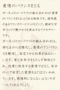 ガーネット・ロードナイト・水晶(クォーツ)の文章1