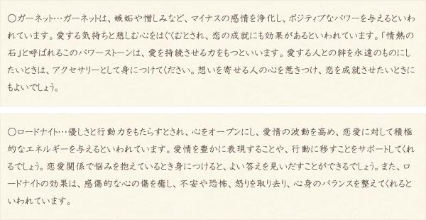 ガーネット・ロードナイト・水晶(クォーツ)の文章2