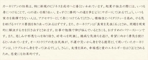 カーネリアン・水晶(クォーツ)の文章2